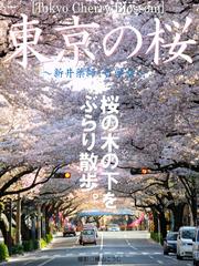 【はじめての方限定!一冊無料クーポンもれなくプレゼント】Tokyo Cherry Blossom 東京の桜 ...