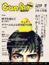 月刊群雛 (GunSu) 2014年 09月号 ~ インディーズ作家を応援するマガジン ~-【電子書籍】