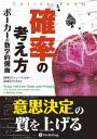 確率の考え方カクリツノカンガエカタ-【電子書籍】