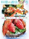 料理通信 2013年6月号2013年6月号-【電子書籍】