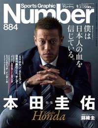 Number(ナンバー)884号
