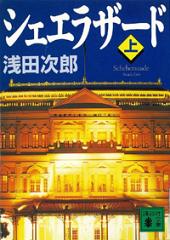 シェエラザード(上)