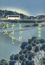 ミッドナイト・バス-【電子書籍】