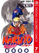NARUTOーナルトー カラー版 7