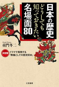 日本の歴史どうしても知っておきたい名場面80