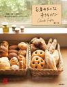 お店みたいなおうちパン-【電子書籍】