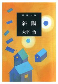 斜陽-【電子書籍】