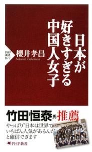 日本が好きすぎる中国人女子-【電子書籍】