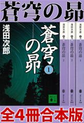 蒼穹の昴 全4冊合本版
