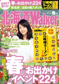 HokkaidoWalker北海道ウォーカー 2014 春号-【電子書籍】