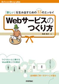 Webサービスのつくり方「新しい」を生み出すための33のエッセイ-【電子書籍】