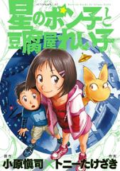 星のポン子と豆腐屋れい子1巻-【電子書籍】