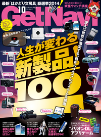 GetNavi 2014年10月号