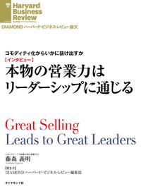 本物の営業力はリーダーシップに通じる(インタビュー)コモディティ化からいかに抜け出すか -...