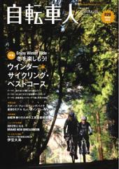 自転車人 026 WINTER 2012026 WINTER 2012-【電子書籍】