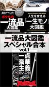 by Hot-Dog PRESS 一流品大図鑑スペシャル合本vol.1