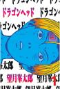 ドラゴンヘッド1巻-【電子書籍】