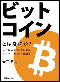 ビットコインとはなにか?いちばんわかりやすいビットコインの解説本-【電子書籍】