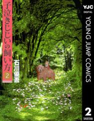 子泣きじじいの飼い方 2-【電子書籍】