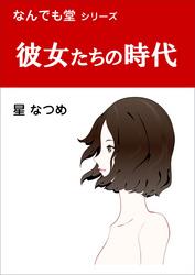 彼女たちの時代-【電子書籍】