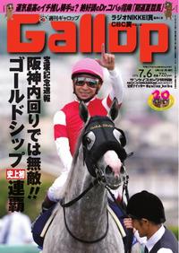 週刊Gallop 2014年7月6日号2014年7月6日号-【電子書籍】