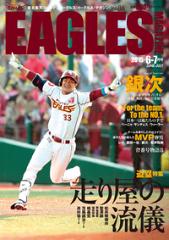 東北楽天ゴールデンイーグルス Eagles Magazine[イーグルス・マガジン] 第86号