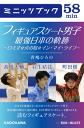 フィギュアスケート男子 最強日本の軌跡 〜ロミオ☆火の鳥☆イン・マイ・ライフ〜-【電子書籍】
