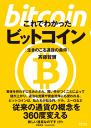 【はじめての方限定!一冊無料クーポンもれなくプレゼント】これでわかったビットコイン【電子...