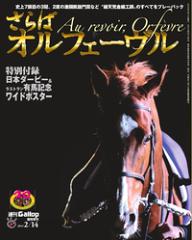 週刊Gallop 臨時増刊号 さらばオルフェーヴルさらばオルフェーヴル-【電子書籍】