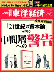 週刊東洋経済 2014年7月26日号特集:21世紀の資本論-【電子書籍】