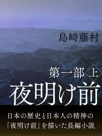 夜明け前 第一部 上-【電子書籍】