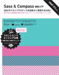 Sass&Compass 徹底入門 CSSのベストプラクティスを効率よく実現するために-【電子書籍】