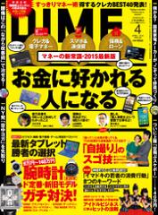 DIME (ダイム) 2015年 4月号-【電子書籍】