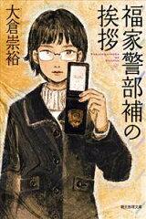 福家警部補の挨拶-【電子書籍】