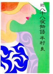 続・八十八夜物語-【電子書籍】