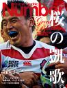 Number(ナンバー)特別増刊 桜の凱歌。 エディージャパンW杯戦記