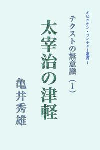 太宰治の津軽