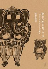 【はじめての方限定!一冊無料クーポンもれなくプレゼント】夢をかなえるゾウ3 ブラックガネー...