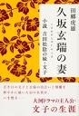 久坂玄瑞の妻 小説 吉田松陰の妹・文子-【電子書籍】