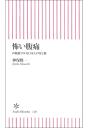 怖い腹痛内視鏡でみる日本人の胃と腸-【電子書籍】