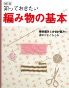 改訂版 知っておきたい編み物の基本