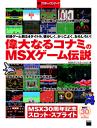 偉大なるコナミのMSXゲーム伝説 週刊アスキー・ワンテーマ-【電子書籍】