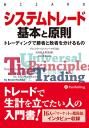 システムトレード 基本と原則システムトレードキホントゲンソク-【電子書籍】