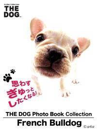 【はじめての方限定!一冊無料クーポンもれなくプレゼント】THE DOG Photo Book Collection Fre...