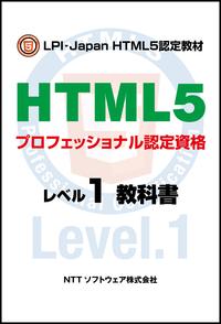 HTML5プロフェッショナル認定資格 レベル1 教科書-【電子書籍】