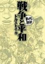 戦争と平和 〜まんがで読破〜-【電子書籍】