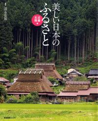 美しい日本のふるさと