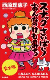 【完全版】スナックさいばら おんなのけものみち(5巻セット)