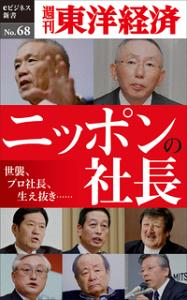 ニッポンの社長週刊東洋経済eビジネス新書No.68-【電子書籍】