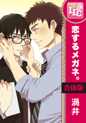 【全巻セット】恋するメガネ。 合体版